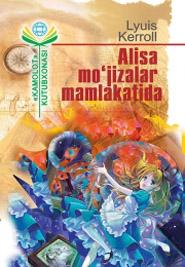 Алиса Мужизалар мамлакатида