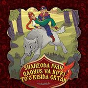 Shahzoda Ivan. 2- qism