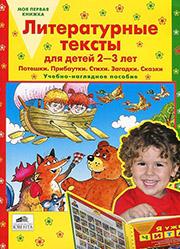 Литературные тексты для детей 2-3 лет